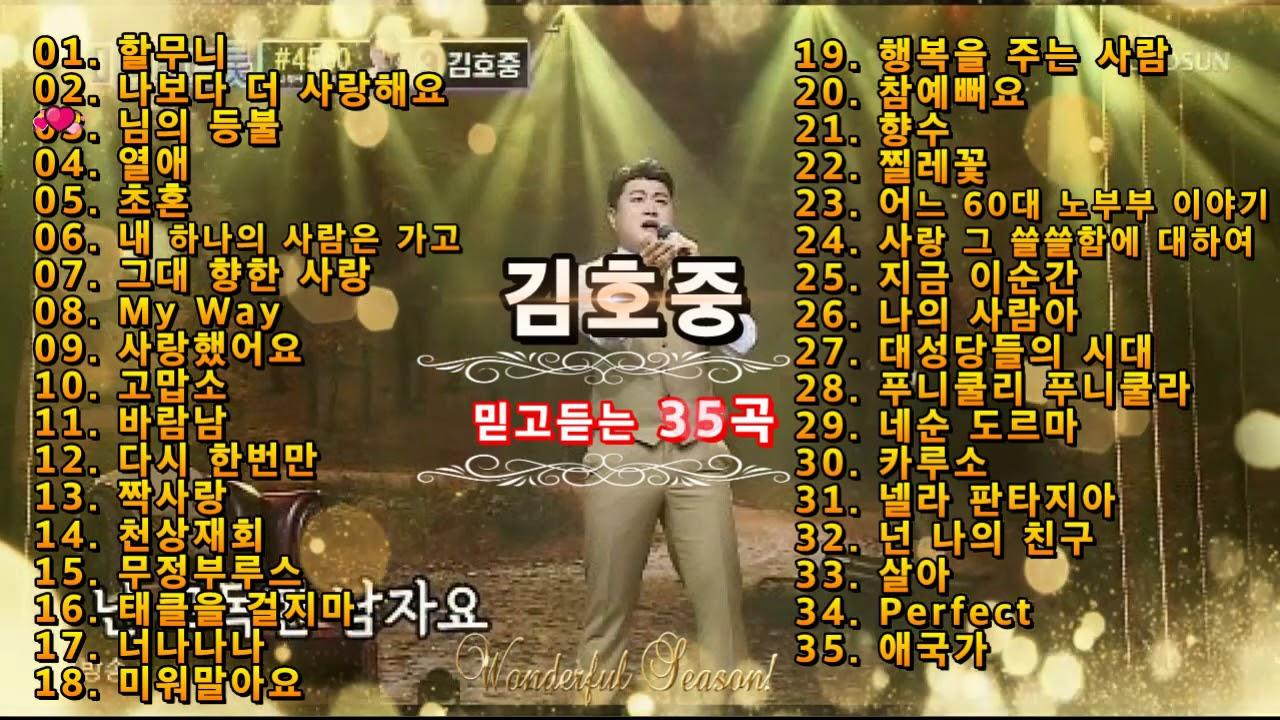 김호중 믿고듣는 35곡