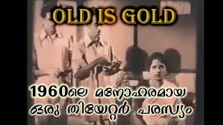 old is gold. a theatre add in malayalam film industry during 1960