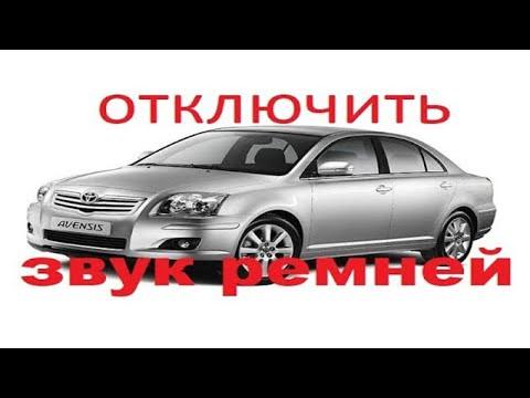 Toyota Avensis отключение зумера не пристегнутых ремней