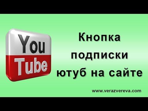 YouTube (ютуб