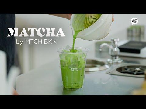 รู้รึป่าวว่ามัทฉะกับชาเขียวไม่เหมือนกันนะ! | MTCH | Paidon ไปโดน