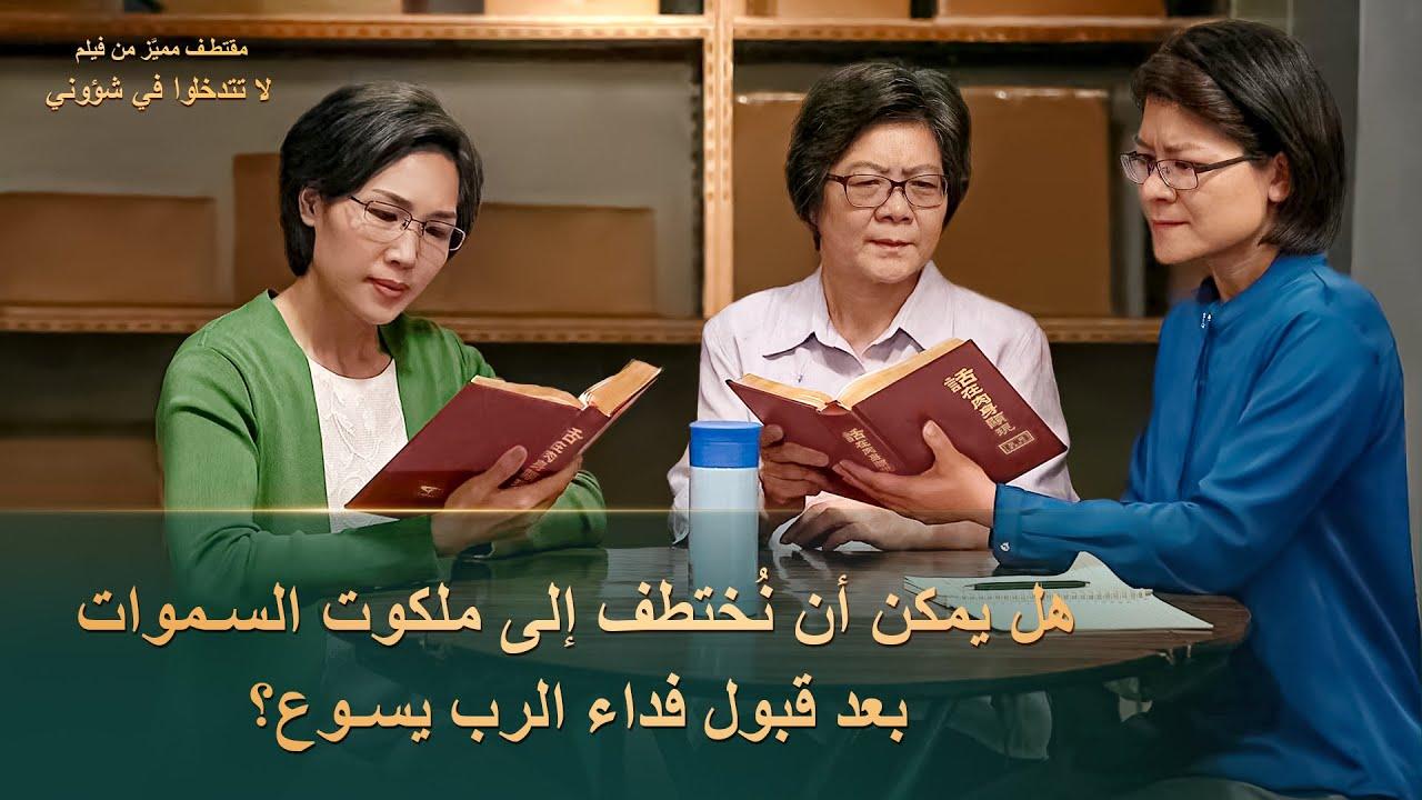 لا تتدخلوا في شؤوني | مقطع 3: هل يمكن أن نُختطف إلى ملكوت السموات بعد قبول فداء الرب يسوع؟