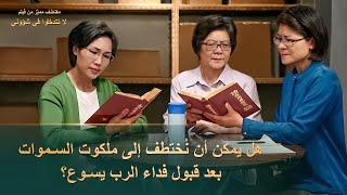 مقطع من فيلم مسيحي (3) | هل يمكن أن نُختطف إلى ملكوت السموات بعد قبول فداء الرب يسوع؟