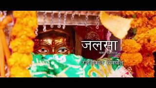 Jalsa || Promo || Rajanikant Semwal