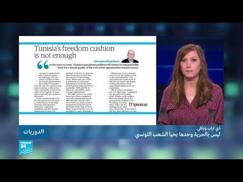 ليس بالحرية وحدها يحيا الشعب التونسي  - نشر قبل 16 دقيقة