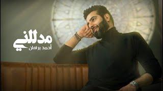 أحمد برهان - مدللني (حصرياً) | 2020