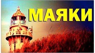 Галилео. Маяки(, 2014-04-07T07:00:01.000Z)