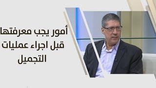 أمور يجب معرفتها قبل اجراء عمليات التجميل - د.سامر حداد