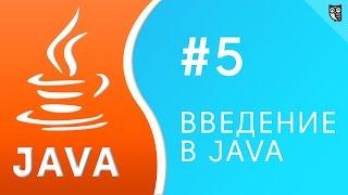 Введение в Java. Урок №5. ООП теория. Часть 1