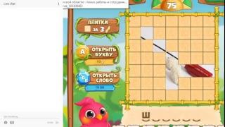 Играем в игру Птица говорун на одноклассниках часть 3