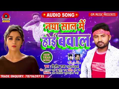 नया साल में  होई बवाल Naya Saal Mein Hoi Bawal - Bhojpuri Song #Dilip_Raja New Year Song 2021