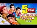 Valobashar Hobe Joy | S.I.Tutul | Shakib Khan | Apu Biswas | Bangla Movie Song | FULL HD