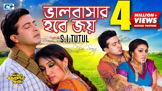 Download Video Valobashar Hobe Joy | S.I.Tutul | Shakib Khan | Apu Biswas | Bangla Movie Song | FULL HD MP3 3GP MP4