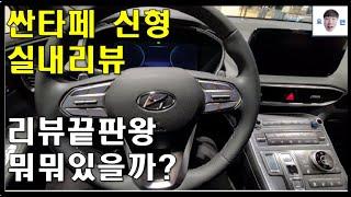 현대자동차싼타페신형 실…