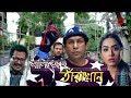 আসিতেছে তাঁরা খান || EID Comedy Natok 2018 || Mosharraf Karim || Siddiqur || Zakia Bari Momo