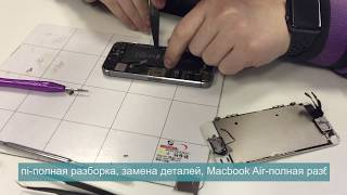Курсы по ремонту iPhone и iPad. Обучение пайке BGA и схемотехнике