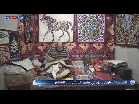 -الخيّامية-.. تاريخ عريق في فنون النقش على القماش في مصر