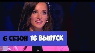 Танцы на ТНТ 6 сезон 16 выпуск (16.11.2019) Танцы 121 серия