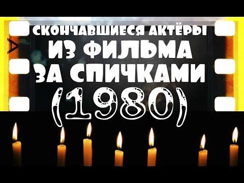"""ОНИ БЫЛИ НАШИМИ КУМИРАМИ ЗА СПИЧКАМИ """"1980"""""""