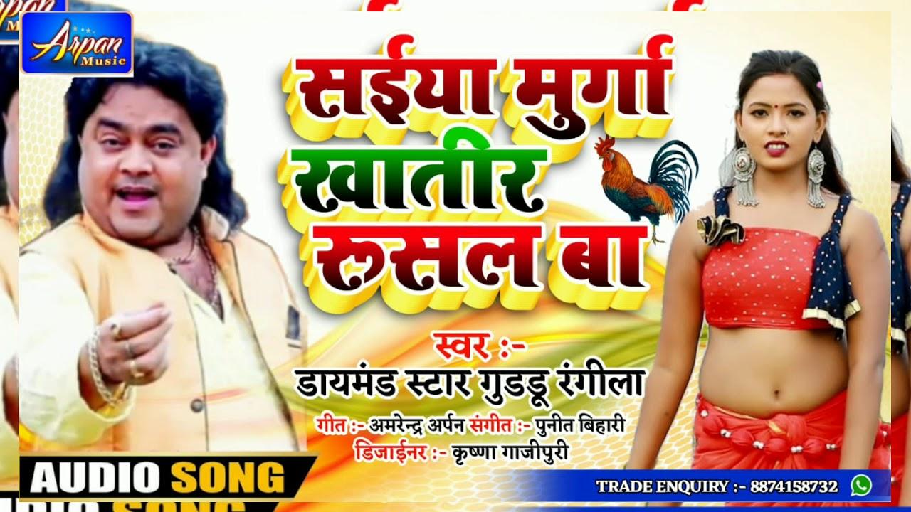 सईया मुर्गा खातिर रुसल बा ! Guddu Rangeela ! Super Hit Song 2020 ! Guddu Rangeela New
