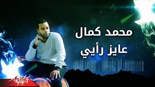 Ayez Raaey - Mohamed Kamal عايز رأيى - محمد كمال