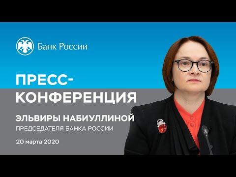 Заявление Председателя Банка России Э.Набиуллиной по итогам заседания Совета директоров (20.03.2020)
