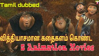 5 Superhit Animation Hollywood Movies | Tamil dubbed | Hollywood Tamil | TamilReviewers | Part 1