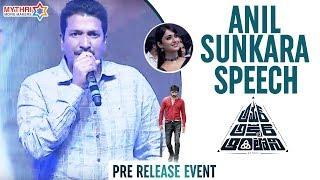Producer Anil Sunkara Speech   Amar Akbar Anthony Pre Release Event   Ravi Teja   Ileana   Thaman S