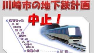 川崎市の地下鉄計画が中止に!