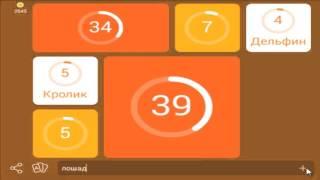 Онлайн игра 94 доброе животное ответы на 32 уровень
