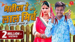 लाल मिर्च भतीज रे - काका भतीज   Kaka Bhatij Comedy - Lal Mirch   Surana Comedy Studio