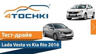 Тест драйв Lada Vesta vs Kia Rio 2016 на 4 точки. Шины и диски 4точки - Wheels & Tyres