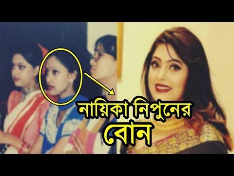 হট নায়িকা নিপুন ও তার বোন সম্পর্কে অজানা তথ্য যা জানলে অবাক হবেন । BD Actress Nipun Akter Family