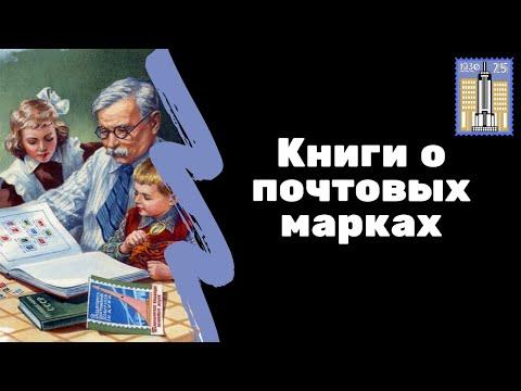 Филателистическая литература   Книги о марках   Я КОЛЛЕКЦИОНЕР