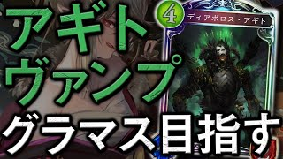 「アギト」と「ユヅキ」3枚採用 新ヴァンパイアを使う