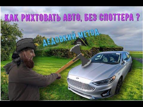 Как рихтовать  авто, без споттера, дедовкий метод. Форд Фьюжн USA (1 часть)