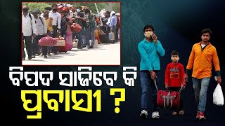 #COVID19 Surge \u0026 Return Of Migrants | Latest Updates From Across India