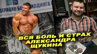 Вся боль и весь страх Александра Щукина #ЖЕЛЕЗНАЯ СТУДИЯ