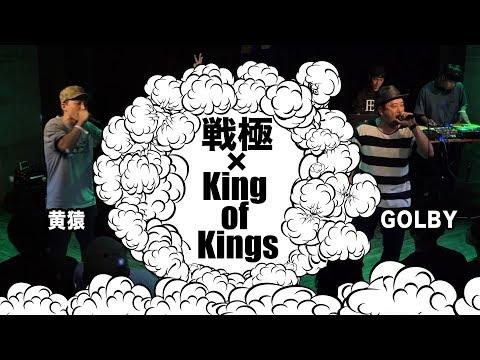 黄猿 vs GOLBY/戦極MCBATTLE×KOK(2017/9/18)