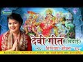 deepika ojha devigeet - vidai geet audio sad song - new bhojpuri bhakti song