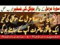 Surh Muzammil ky Mokal ki Taskheer | Surh Muzammil Se Hazarat | Powerful Wazifa