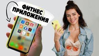 Лучшие ФИТНЕС Приложения на Iphone / MyfitnessPal, Zero, Tabata StopWatch Pro