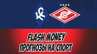Фото FLASH MONEY/ПРОГНОЗЫ НА СПОРТ/КРЫЛЬЯ СОВЕТОВ-СПАРТАК МОСКВА
