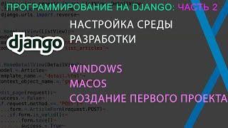 Программирования на Django, часть 2: Настройка среды разработки, создание первого проекта