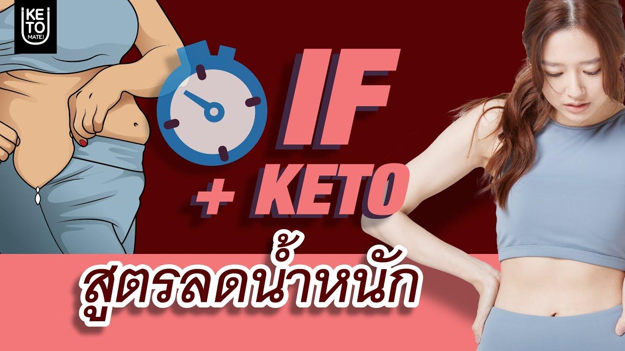 สูตรลดน้ำหนักง่ายๆ กินคีโต+IF ไม่ต้องออกกำลังกาย KETO DIET รู้แล้วผอม