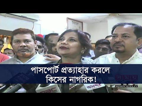 পাসপোর্ট প্রত্যাহার করলে কিসের নাগরিক ! | Tarique Rahman | Tarana Halim | Somoy TV