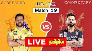 🔴LIVE: CSK vs RCB - Match 19 | IPL 2021 | Chennai Super Kings Vs Bangalore Live Score | TAMIL