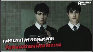 แฝดนรก จับคนมาถ่ายหนังฆาตกรรม โคตรหักมุม !!! [สปอยหนัง] - Seconds Apart 2011