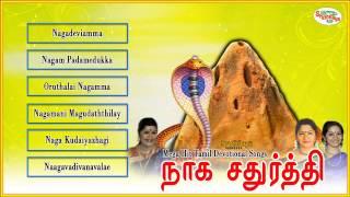 Naaga Panchami  நாக பஞ்சமி  Sruthilaya  ஸ்ருதிலயா