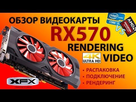 📽️ Radeon RX 570 🎞️ видеокарта для ✂️ видео монтажа